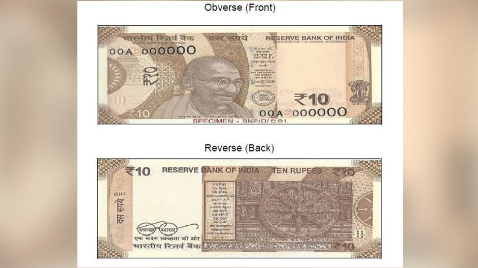 आरबीआई जारी करेगा 10 ₹ के नए नोट, जानिए क्या होंगे फीचर
