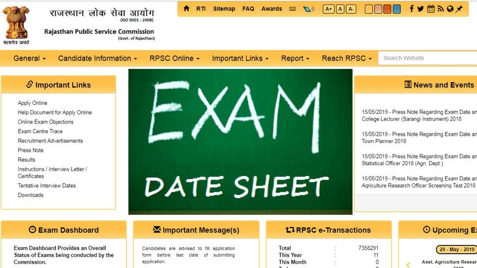 RJS Mains Exam 2019: इस तारीख को हो सकती है मेन्स की परीक्षा