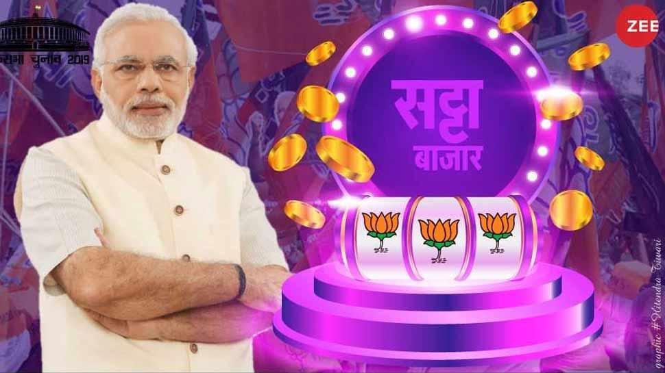 Lok Sabha Election Results 2019: Exit Poll में फिर बन रही मोदी सरकार, सट्टा बाजार ने लगाया ये अनुमान