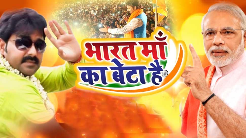 VIDEO: इधर BJP को मिली प्रचंड जीत, उधर PM MODI के लिए आ गया भोजपुरी में दमदार गाना