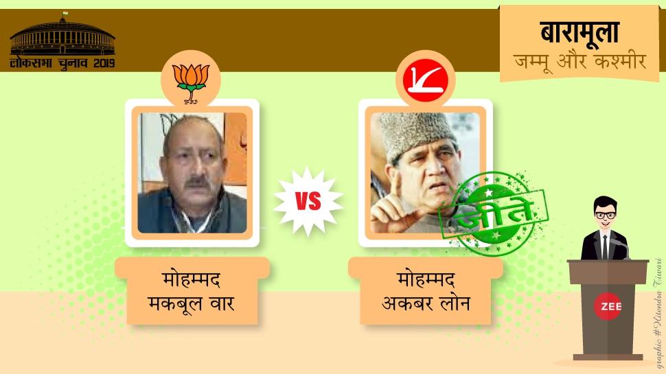 Loksabha Election Result 2019: पीडीपी को शिकस्त देकर अकबर लोन ने सुरक्षित किया नेशनल कांफ्रेंस का 'बारामूला' किला