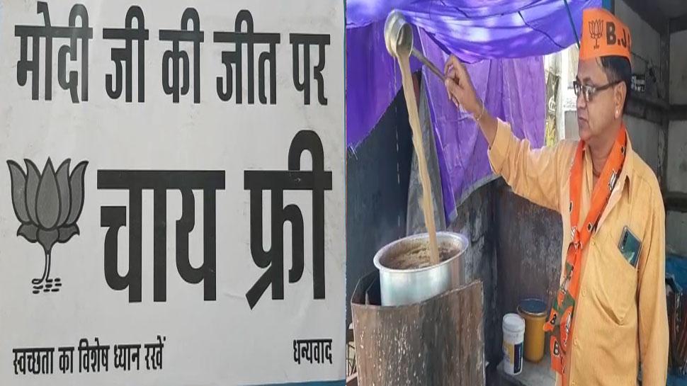 पीएम मोदी की जीत को दुकानदार ने किया सेलिब्रेट, मुफ्त में पिलाई चाय