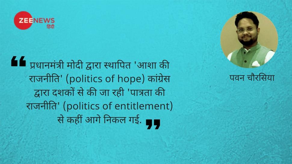 चुनाव से अधिक 'नरेटिव' की हार है विपक्ष के लिए ज़्यादा बड़ा झटका!