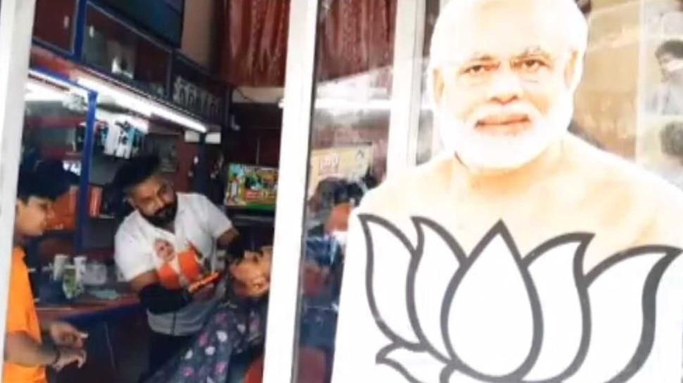 PM मोदी की जीत से खुश हुआ हेयर ड्रेसर, फ्री में कर रहा लोगों की शेविंग और हेयर कटिंग