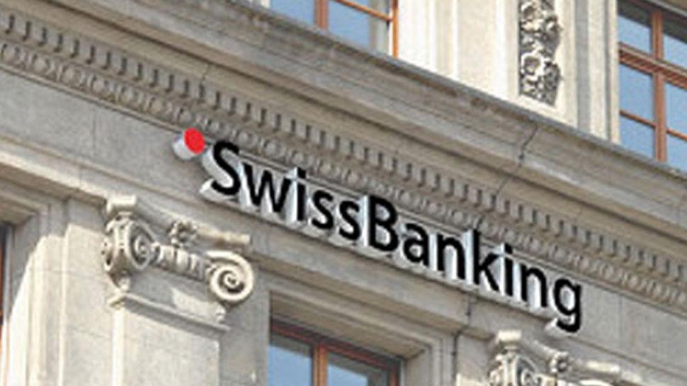 कालेधन रखने वालों की अब खैर नहीं, स्विस बैंक ने 11 भारतीयों के नामों का खुलासा किया