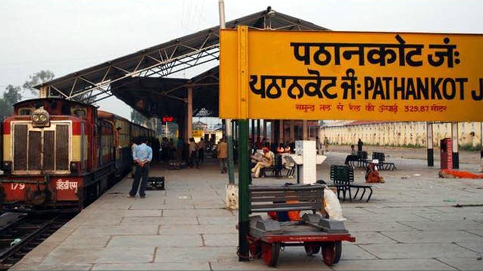 पठानकोट रेलवे स्टेशन पर पड़ी ISI की ना'पाक' नजर, उड़ाने की है प्लानिंग: सूत्र