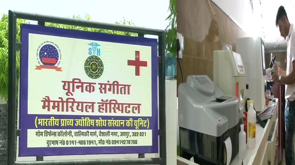 राजस्थान के इस अस्पताल में मरीजों के इलाज से पहले देखी जाती है कुंडली