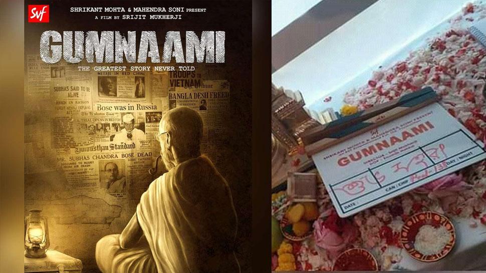 फिर शुरू हुई नेताजी पर आधारित फिल्म 'गुमनामी' की शूटिंग, परिवार ने किया था विरोध!