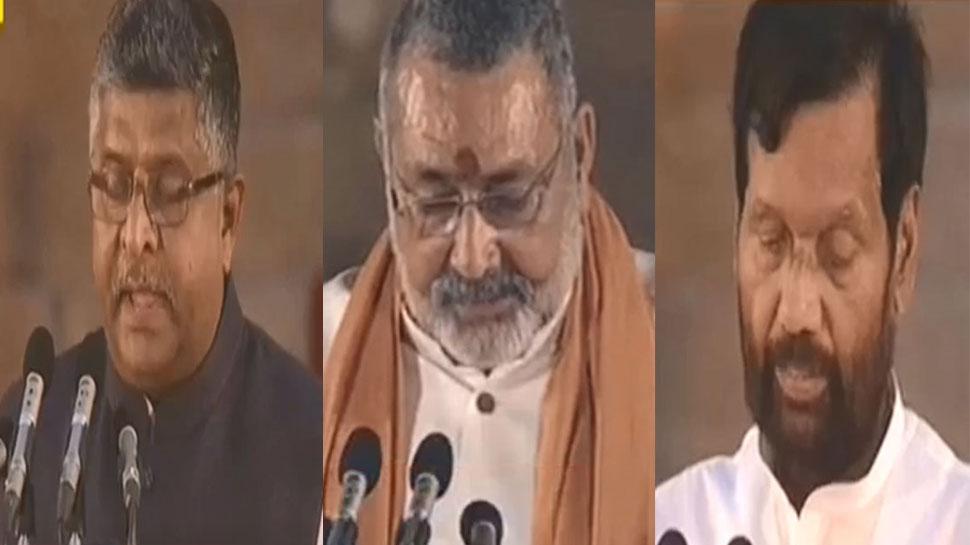 बिहार के इन सांसदों को मिली केंद्रीय मंत्रालय में महत्वपूर्ण जिम्मेदारी