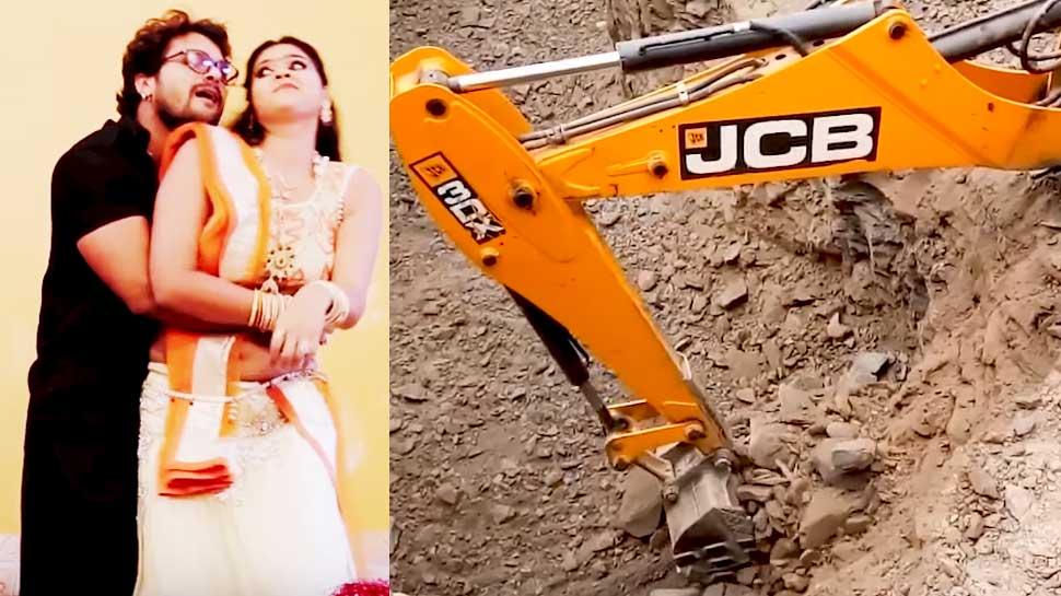 'ठीक है' के बाद खेसारीलाल यादव ने बनाया 'JCB' पर भोजपुरी गाना | क्या आपने देखा VIDEO?