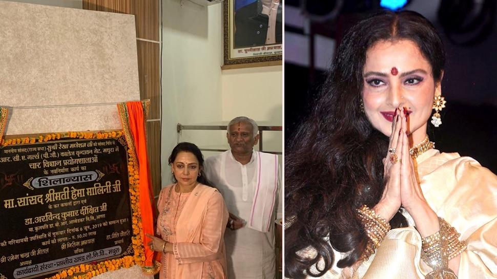 रेखा ने निभाई हेमा मालिनी से 'दोस्ती', मथुरा में कॉलेज के लिए दिए 50 लाख
