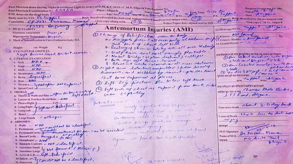 अलीगढ़ हत्या मामला: चौंकाने वाली है मासूम की पोस्टमार्टम रिपोर्ट, 3-4 दिन पहले हुई थी हत्या