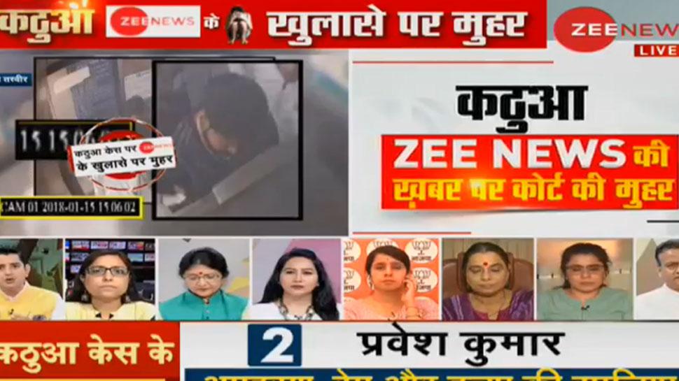 अदालत ने Zee News के सबूतों को माना सही, कठुआ रेप-हत्याकांड से बरी हुआ निर्दोष