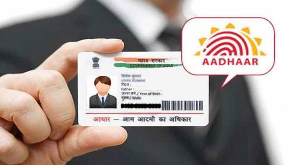 Aadhaar Card Help: इन 5 स्टेप्स को फॉलो कर Lock करें अपने आधार की जानकारी