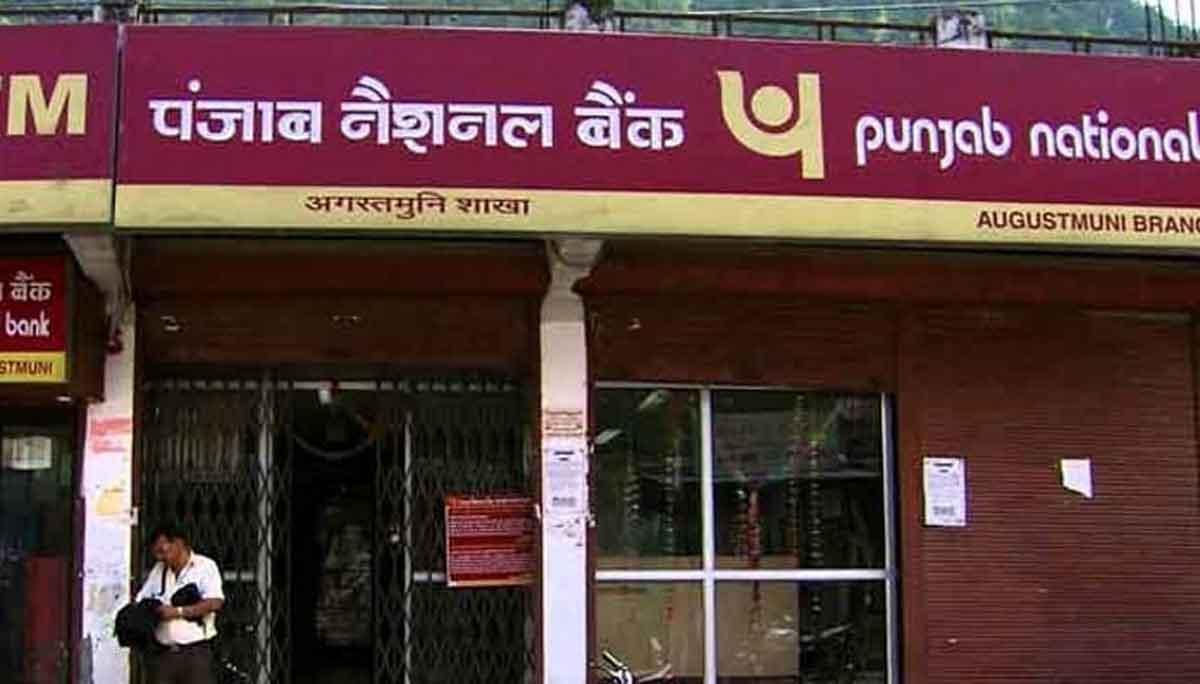 PNB में हो सकता है 2 बड़े बैंकों का मर्जर, वित्त मंत्रालय ने तैयार किया प्लान