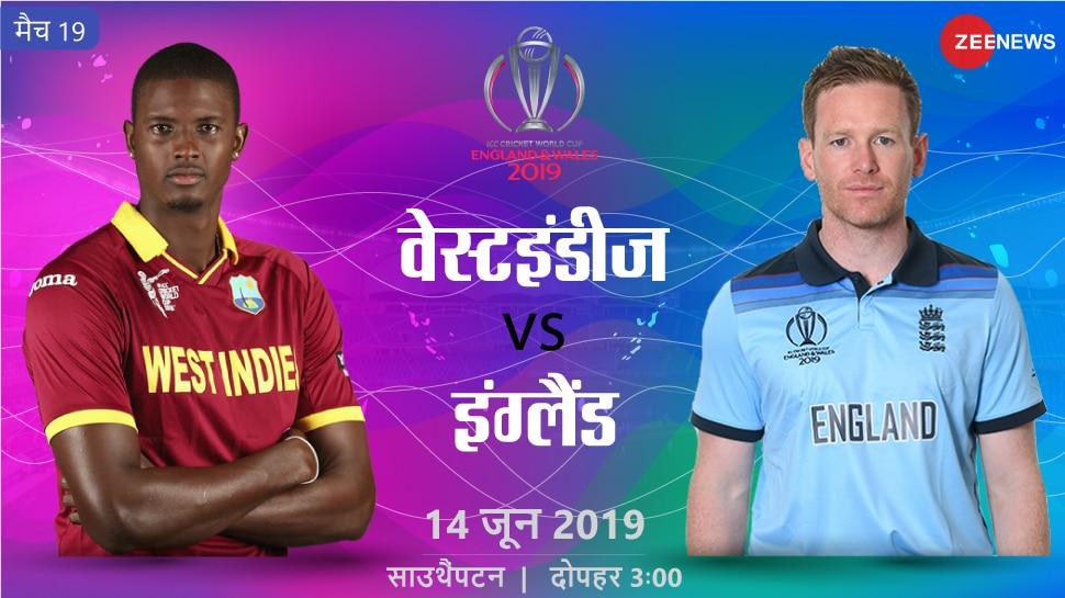 World Cup 2019: इंग्लैंड विंडीज मैच में होगा तूफानी मुकाबला, कोई भी हो सकता है हावी