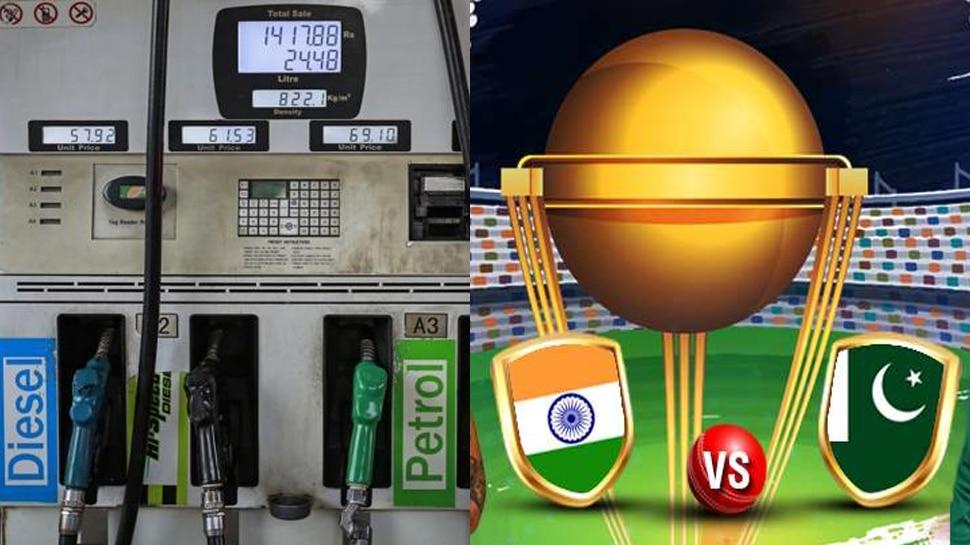 India vs Pakistan मैच के लिए कर लें जेनरेटर का इंतजाम, घट गए हैं पेट्रोल-डीजल के दाम