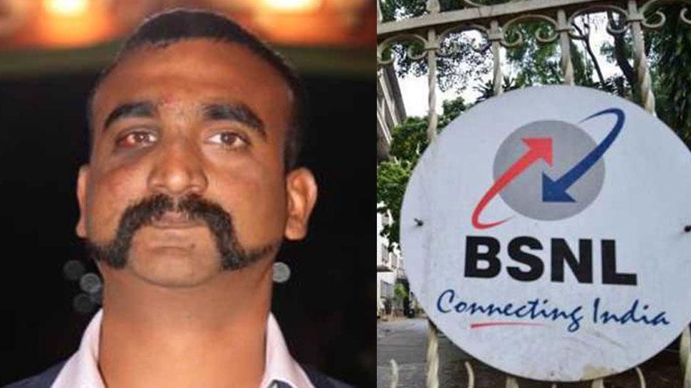 विंग कमांडर अभिनंदन के नाम पर BSNL ने लॉन्च किया शानदार प्लान, जानें क्या है इसमें खास