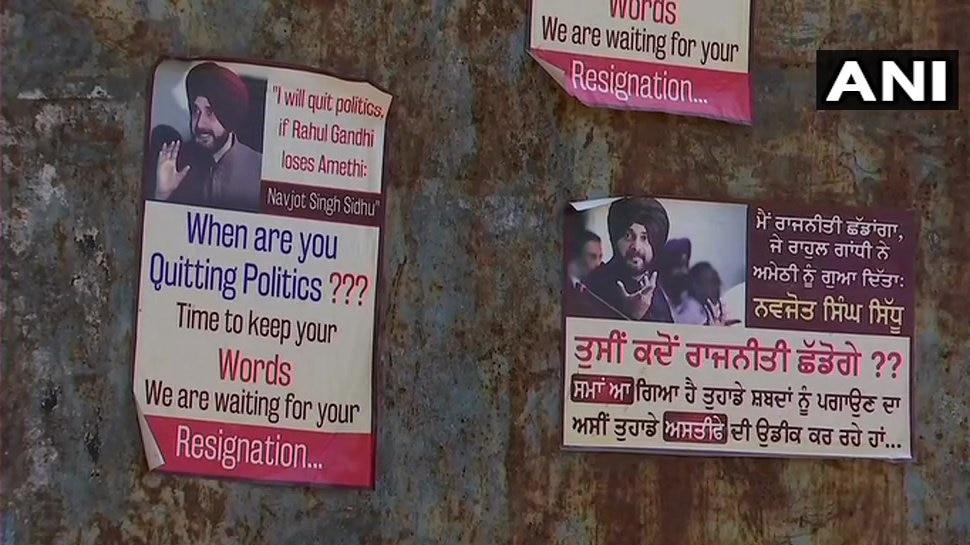 मोहाली में लगे सिद्धू के पोस्टर, लिखा - आप राजनीति कब छोड़ रहे हैं?