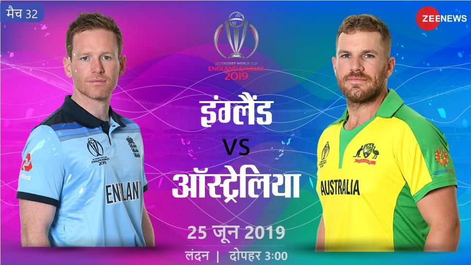World Cup 2019: इंग्लैंड के सामने ऑस्ट्रेलिया को हराने की कड़ी चुनौती