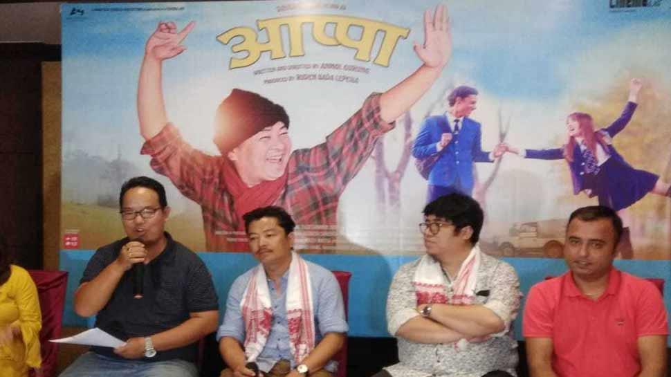 भारत-नेपाल के कलाकरों से सजी नेपाली फ़िल्म 'आप्पा' रिलीज को तैयार