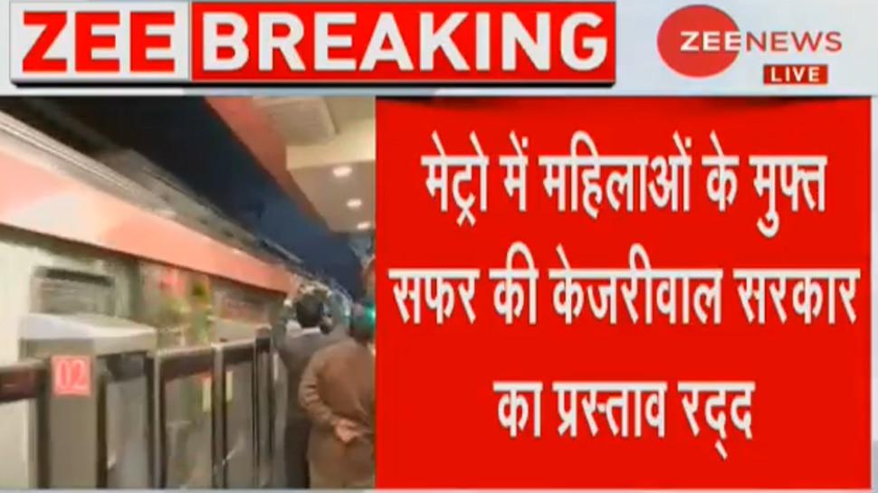 दिल्ली सरकार को बड़ा झटका, मेट्रो में महिलाओं के मुफ्त सफर का प्रस्ताव केंद्र सरकार ने किया रद्द