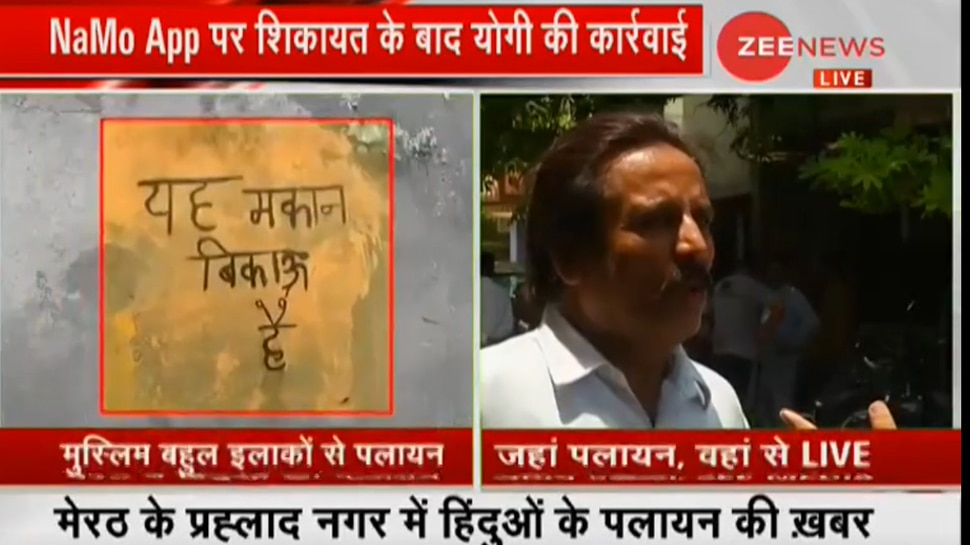 VIDEO: मेरठ में पलायन, Zee News की ग्राउंड रिपोर्टिंग में कई चौंकाने वाले तथ्य सामने आए