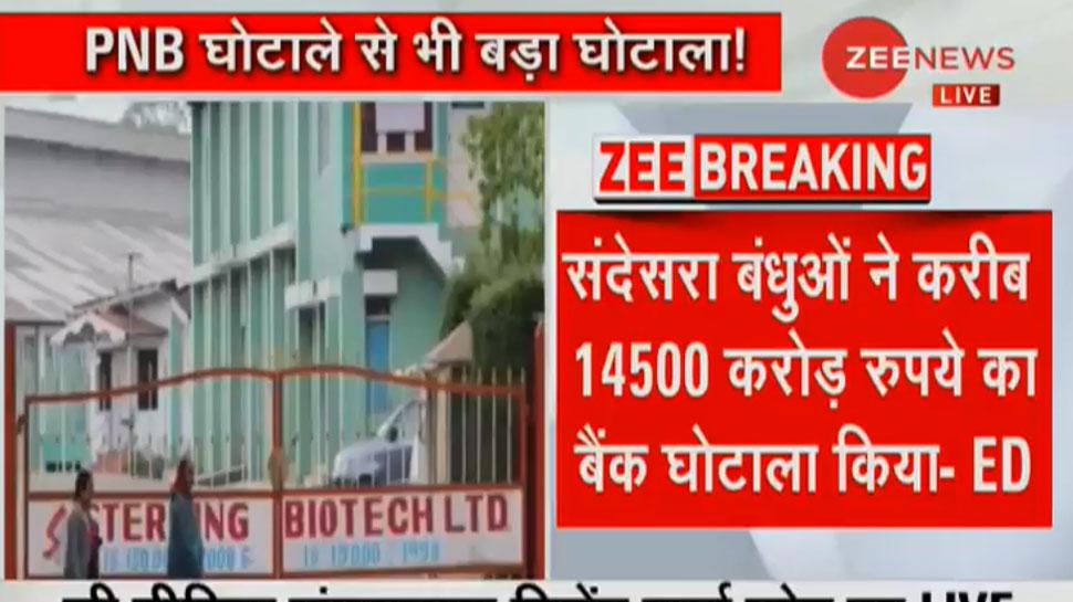 संदेसरा ग्रुप ने किया नीरव-चौकसी से बड़ा बैंक घोटाला, कांग्रेस नेता के करीबी हैं आरोपी