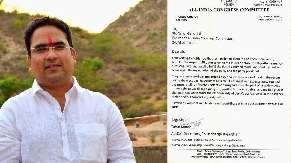 राजस्थान के AICC चीफ तरुण कुमार ने राहुल गांधी को दिया इस्तीफा