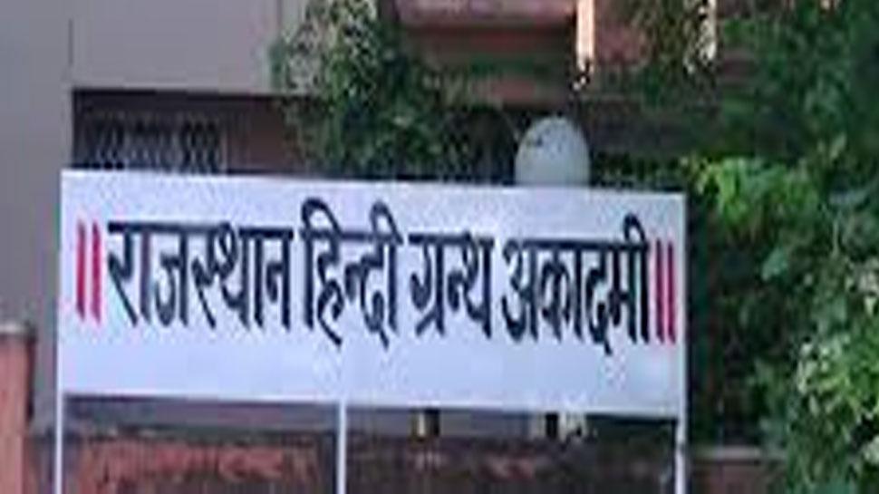 राजस्थानः हिन्दी ग्रंथ अकादमी स्वर्ण जयंती पर 200 से अधिक लेखकों को करेगी सम्मानित
