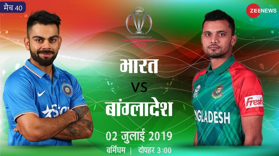 World Cup 2019: सेमीफाइनल की उम्मीदें कायम रखने के लिए भारत से भिड़ेगा बांग्लादेश