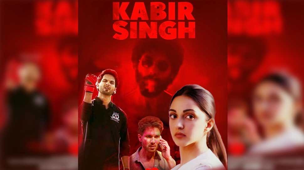 'कबीर सिंह' देखने के लिए दीवानगी की हदें पार कर रहे टीनएजर्स! आधारकार्ड से की छेड़छाड़