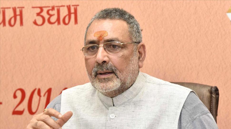 गिरिराज सिंह के बयान पर सियासत तेज, BJP-JDU का मिला साथ, विरोधियों के तेवर सख्त