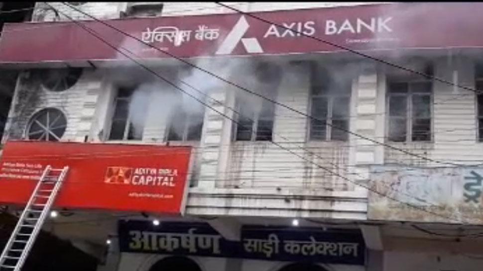 समस्तीपुरः एक्सिस बैंक में लगी आग, लोगों ने जलने से बचाए लोखों रुपये
