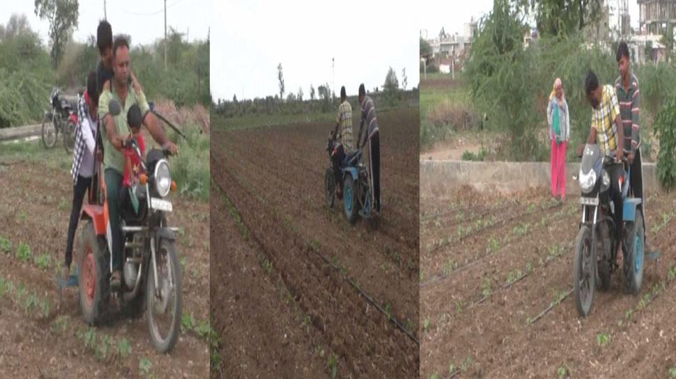 9वीं पास किसान ने बनाया देसी जुगाड़, कबाड़ की बाइक से कर रहा खेत की जुताई