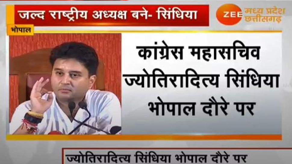 राहुल को इस्तीफा दिए 7 हफ्ते बीत चुके हैं, पार्टी को जल्द नया अध्यक्ष खोजना होगाः सिंधिया