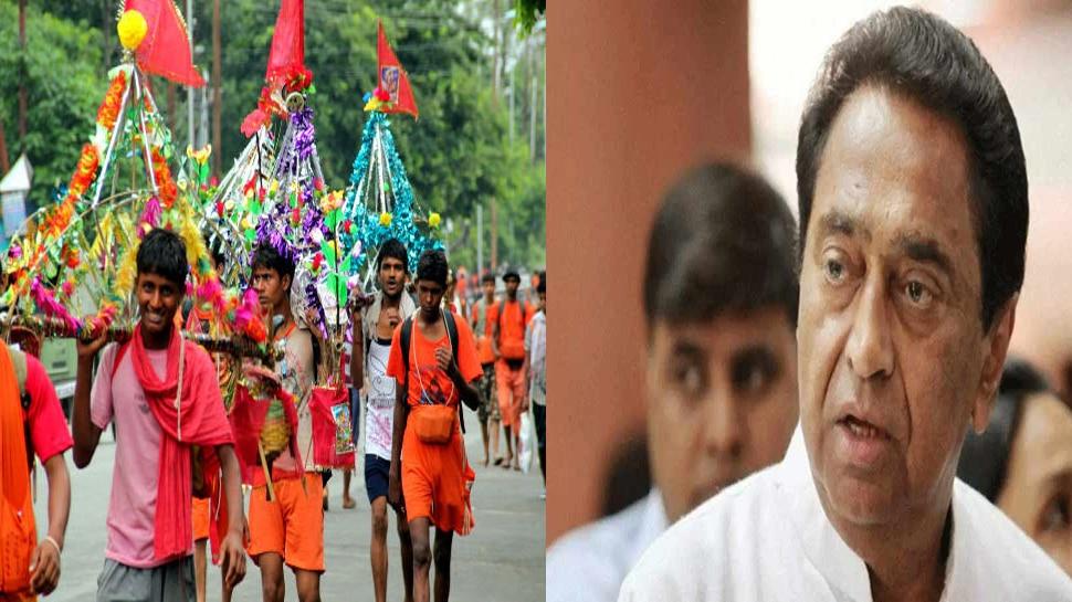 मध्य प्रदेश में कांवड़ यात्रा के लिए होंगे खास इंतजाम, CM कमलनाथ ने दिए सुरक्षा व्यवस्था के निर्देश