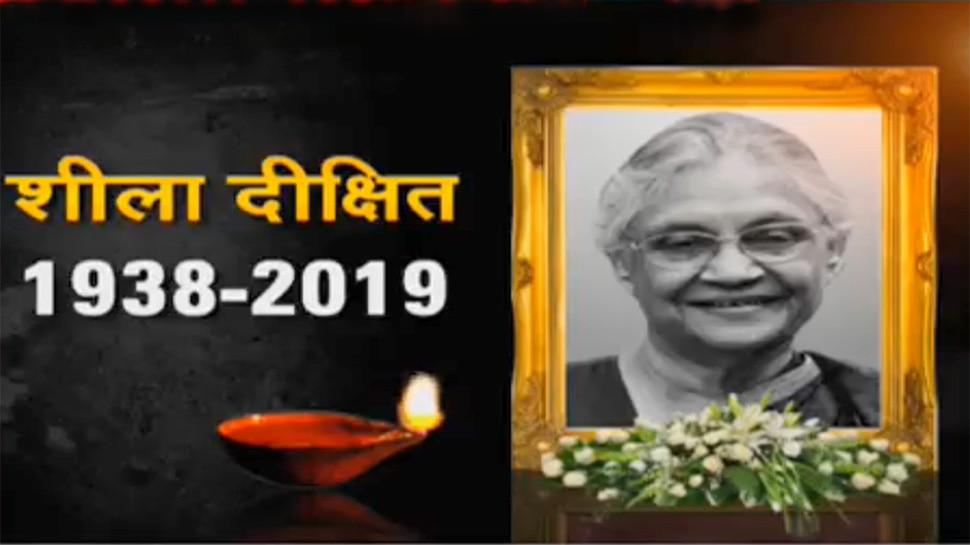 आज दोपहर में होगा पूर्व CM शीला दीक्षित का अंतिम संस्कार, कांग्रेस मुख्यालय में होंगे अंतिम दर्शन