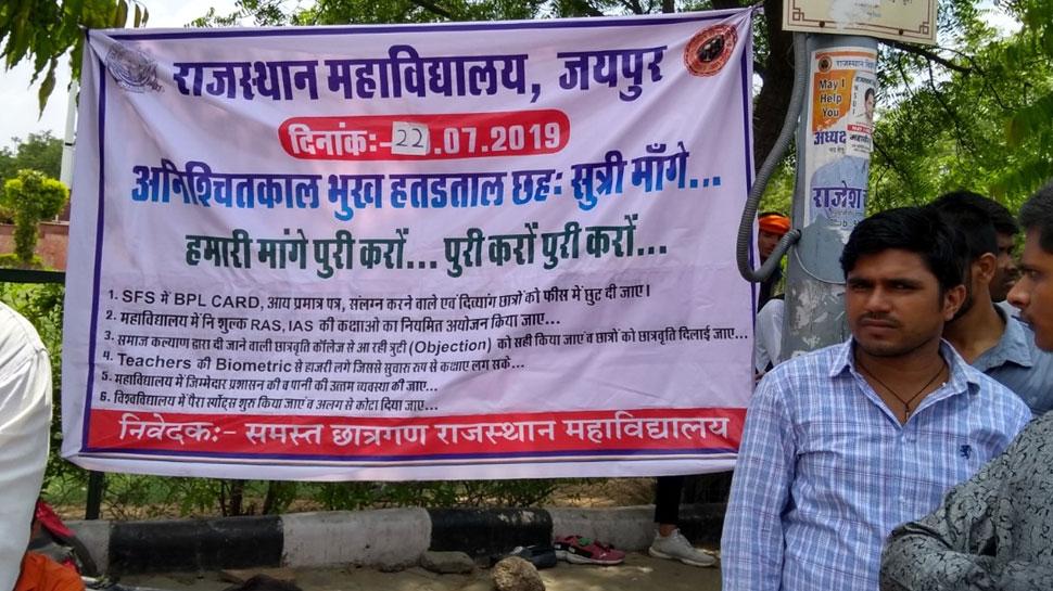 राजस्थान यूनिवर्सिटी में छात्रों ने शुरू की भूख हड़ताल, प्रशासन को दी यह चेतावनी