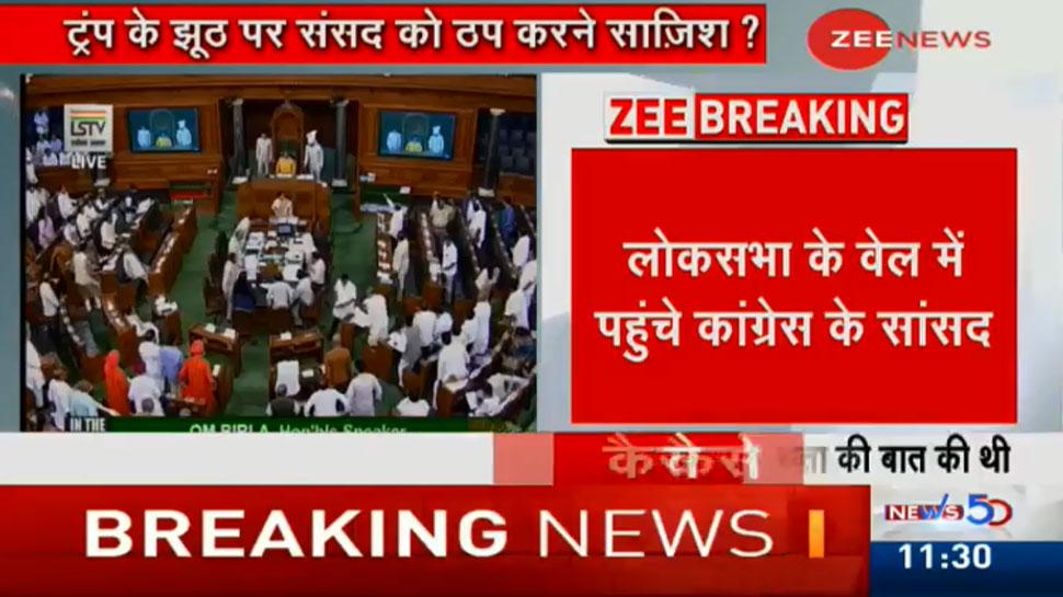 LIVE: रक्षा मंत्री के बयान से पहले कांग्रेस का सदन से वॉकआउट, PM मोदी से जवाब की मांग