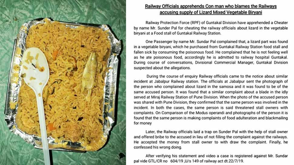 फ्री में खाने की चाहत से Railway मील में मिलाई 'छिपकली', ऐसे खुला राज
