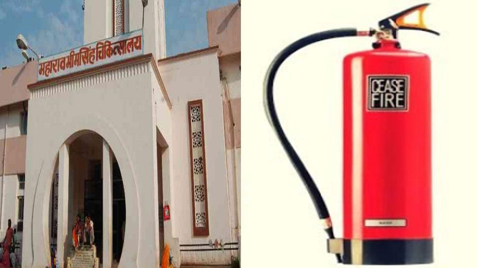 कोटा: एमबीएस हॉस्पिटल में नहीं है आग बुझाने का इंतजाम, अग्निशमन यंत्र गायब