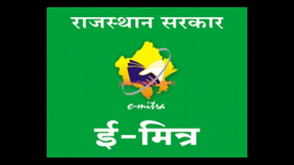राजस्थान: ईमित्र ऐप का इस्तेमाल करने के बाद भी लोगों को नहीं मिल रहा सरकारी योजनाओं का लाभ!
