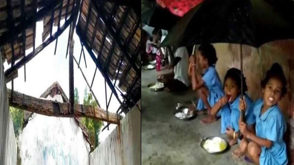 इस स्कूल की टूटी है छत, चूता है पानी, छाता पकड़कर बच्चे खाते हैं मिड-डे मील, भीगकर करते हैं पढ़ाई