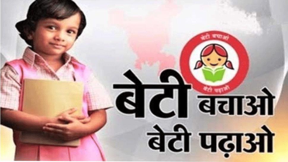 खुशखबरी: बेटी बचाओ बेटी पढ़ाओ योजना में फिर अव्वल रहा राजस्थान, सरकार देगी पुरस्कार