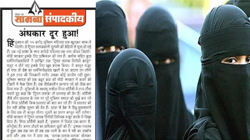 हिंदुस्तान की 12 करोड़ मुस्लिम महिलाएं अब खुलकर सांस ले पाएंगीः शिवसेना
