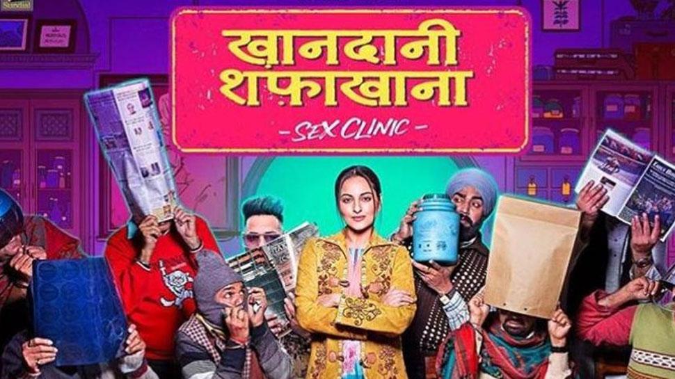 FILM REVIEW: सोनाक्षी सिन्हा को नई मंजिल तक ले जाएगी 'खानदानी शफाखाना'