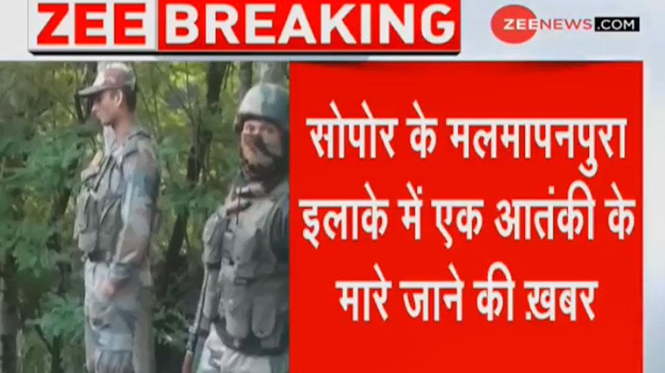 जम्मू-कश्मीर के सोपोर में एनकाउंटर जारी, 1 आतंकी के मारे जाने की खबर