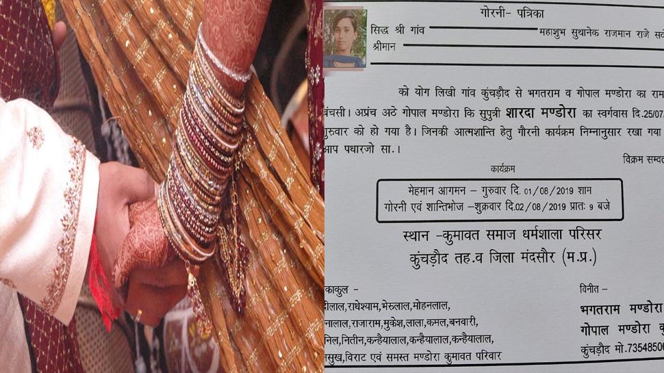 पिता ने बेटी को दी Love Marriage की सजा, छपवाए जिंदा 'लाडली' के मृत्युभोज के कार्ड
