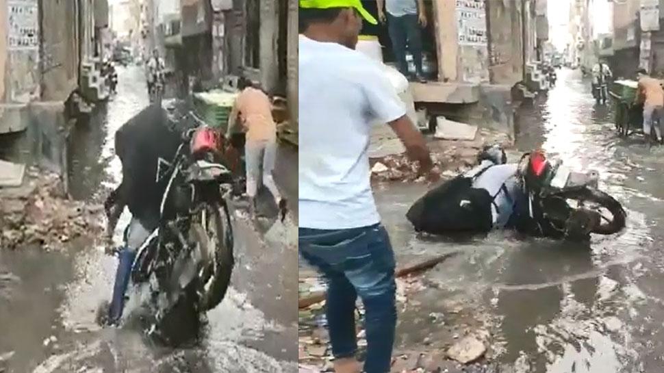 दिल्ली: पानी में डूबी थी सड़क, गहरे गड्ढे में गिर गया बाइक सवार, बाल-बाल बची जान